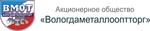 ОАО «Вологдаметаллооптторг»