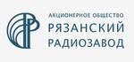 АО «Рязанский Радиозавод»