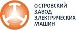 ОАО «ОЗЭМ» (Островский завод электрических машин)