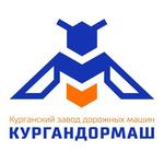 Кургандормаш, АО (Курганский завод дорожных машин)