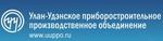 Улан-Удэнское приборостроительное ПО, ОАО