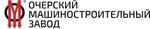 ОАО «Очёрский машиностроительный завод» (ОМЗ)