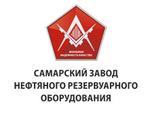 ООО «СЗНРО» (Самарский завод нефтяного и резервуарного оборудования)