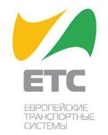 Европейские транспортные системы (ЕТС), ООО