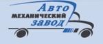 ООО «Автомеханический Завод»