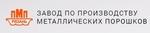 Завод по производству металлических порошков (ПМП), ООО