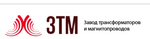 Завод трансформаторов и магнитопроводов (ЗТМ), ООО