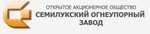Семилукский огнеупорный завод, АО