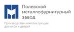 Полевской металлофурнитурный завод, АО