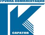 ООО «Группа Комплектации-Саратов»