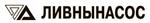 АО «Ливнынасос» (Ливенский завод погружных насосов)