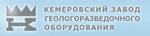 ООО «ПК Кемеровский завод геологоразведочного оборудования»