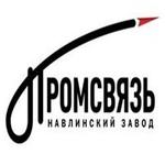 ПАО «Навлинский завод «Промсвязь»