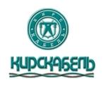 """ОАО """"Кирскабель"""""""
