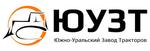 ООО «Южно-Уральский завод тракторов» (ЮУЗТ)