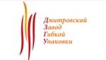 Дмитровский Завод Гибкой Упаковки, ООО