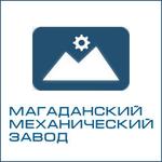 Магаданский механический завод, АО (ММЗ)
