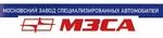 Московский завод специализированных автомобилей (ООО «МЗСА»)