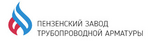 ЗАО «Пензенский завод трубопроводной арматуры»
