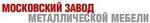 Московский завод металлической мебели