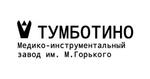 ОАО «Медико-инструментальный завод им. М. Горького» (МИЗ им. М. Горького)