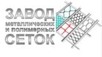 Завод металлических и полимерных сеток, ООО