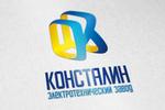 Электротехнический завод «КОНСТАЛИН»