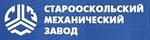 """ООО """"Старооскольский механический завод"""""""
