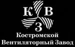 Костромской вентиляторный завод