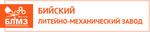 Бийский литейно-механический завод, ООО (БЛМЗ)