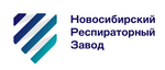Новосибирский респираторный завод, ООО