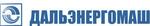 Дальневосточный завод энергетического машиностроения (Дальэнергомаш), АО