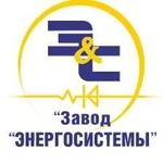 ООО «Завод «ЭНЕРГОСИСТЕМЫ»