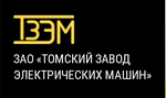АО «Томский завод электрических машин»