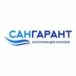 Интернет-магазин Сангарант, ООО