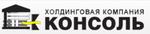 Холдинговая компания «Консоль», ООО