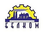 Белком, производственная компания