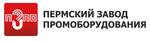 """ООО """"Пермский завод промоборудования"""""""