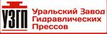 """ООО НПО """"Уральский Завод Гидравлических Прессов"""""""