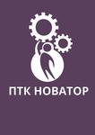 Производственно-торговая компания НОВАТОР