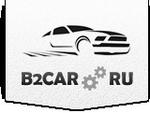 B2CAR - интернет-магазин автоаксессуаров