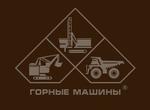 АО «Горные машины»