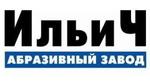 Петербургский абразивный завод «Ильич»