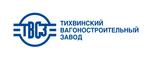 АО «ТВСЗ» Тихвинский вагоностроительный завод