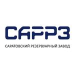 Саратовский резервуарный завод ООО (САРРЗ)