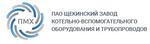 ПАО «Щекинский завод «Котельно-вспомогательного оборудования и трубопроводов» (КВОиТ)