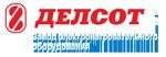 Завод электронагревательного оборудования ЗАО «Делсот»