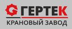 """Казанский Крановый Завод """"Гертек"""" (ККЗГ)"""