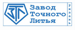 ОАО «Завод точного литья» (ЗТЛ)