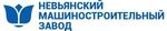 Невьянский машиностроительный завод (НМЗ)